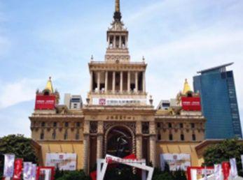 九牧亮相中国自主品牌博览会什邡